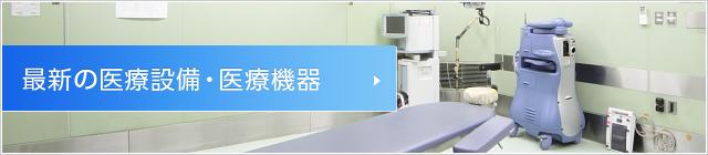 最新の医療設備、医療機器